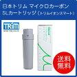日本トリム マイクロカーボン SLカートリッジ TRIM ION SMART トリムイオンスマート【送料無料】【あす楽対応】(水素水/フィルター/整水器/浄水器/純正品)