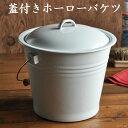 蓋付き ホーロー バケツ ホワイト/白 琺瑯 ほうろう 缶 掃除用具 キッチン 雑貨 収納 アンティーク風