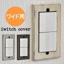 RoomClip商品情報 - 木製 ワイド用スイッチプレート(エイジング塗装)3色 アンティーク風【メール便発送可】