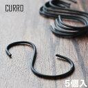CURRO アイアン S字フック Lサイズ(5個入り)【メー...
