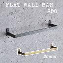 壁面バー (FLAT WALL BAR 200)ガンメタリック アンティークゴールド/ タオル掛け 収納【メール便発送可】