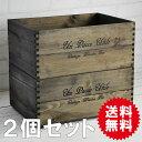 収納 木箱『アンティーク風 ウッドボックス 2個セット』ポテトボックス ワイン木製 bk