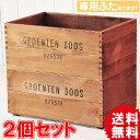 【送料無料】木箱 アンティーク風 ウッドボックス(2個セット)ふた付可能 収納 ワイ