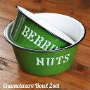 ホーロー ボウル グリーン 2サイズセット(NUTS・BERRIES)/ホーロー容器 琺瑯 ホワイト かわいい おしゃれ ホウロウ容器