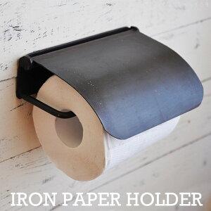 アイアン トイレットペーパーホルダーカバー トイレペーパーホルダー