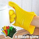 かわいい耐熱手袋 鍋つかみ「5本指 シリコン グローブ」5色...