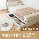 【多サイズ展開ショートベッド シングル】【中国製ボンネルコイルマットレス付き】ベッド ショート 日本製フレーム シングル S 収納付き コンパクト 【smtb-kd】【送料無料】収納付ベッド カラーは3色からセレクト