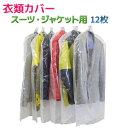 衣類カバー スーツ ジャケット 12枚組-衣装カバー 洋服カバー 片面透明 片面不織布 中身が見える ワンピース 日本製 ほこりよけに〈送料無料〉