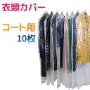 衣類カバー コートサイズ ロング 10枚組-衣装カバー 洋服カバー 片面透明 片面不織布 中身が見える ドレス ワンピース 日本製 ほこりよけに〈送料無料〉