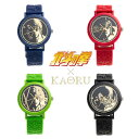 KAORU× 北斗の拳 コラボウォッチ‐時計 腕時計 ケンシロウ ラオウ トキ ジャギ メンズ レディース キッズ シリコンベルト ウォッチ ギフト 日本製