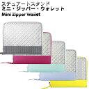 スチュワートスタンド ミニ ジッパー ウォレット (STEWART/STAND Mini Zipper Wallet)‐二つ折り 財布 ラウンドジップ レディース スキミング防止 ミニ財布