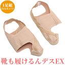 靴も履けるんデスEX(左右セット×1)-扁平足対策 外反母趾...