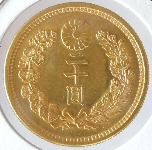 新20円金貨 大正6年(1917) 未使用 日本貨幣商協同組合鑑定書付