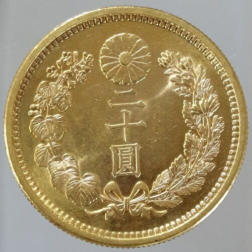 新20円金貨 大正5年(1916)未使用 日本貨幣商協同組合鑑定書付