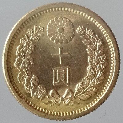 新10円金貨 明治31年(1898)未使用 日本貨幣商協同組合鑑定書付