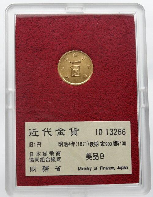 旧1円金貨明治4年(1871)後期 財務省 美品B