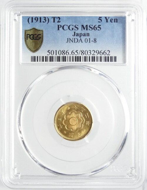 新5円金貨 大正2年(1913)PCGS鑑定【MS65】完全未使用