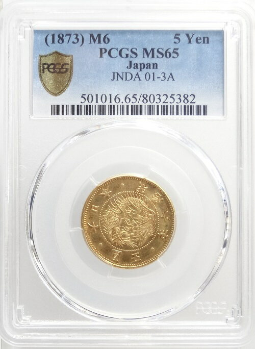 旧5円金貨(縮小) 明治6年(1873)PCGS...の商品画像