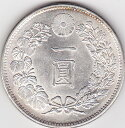 新1円銀貨【特年号】明治35年(1902)未使用