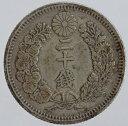 竜20銭銀貨 後期 明治9年(1876)美品