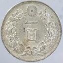 新1円銀貨 明治25年(1892)後期 極美品