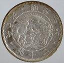 旭日竜20銭銀貨 明治3年(1870)美品 【現品】