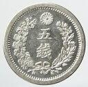 竜5銭銀貨 明治8年(1875)未使用