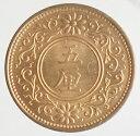 5厘銅貨 大正8年(1919)完全未使用