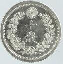 竜10銭銀貨 明治9年(1876)未使用