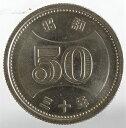 菊穴ナシ50円ニッケル貨 昭和30年(1955年)美品
