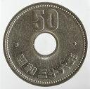 菊50円ニッケル貨 昭和36年(1961年)美品