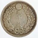 竜50銭銀貨明治18年(1885)極美品