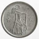 【日本軍軍用貨幣】未発行ジャワ10銭錫貨 皇紀2604年 昭和19年(1944)