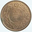 5厘銅貨 大正5年(1916)未使用