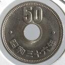 菊50円ニッケル貨 昭和36年(1961年)未使用