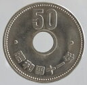 菊50円ニッケル貨 昭和41年(1966年)未使用