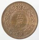 5厘銅貨 大正5年(1916)極美品