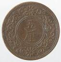 5厘銅貨 大正5年(1916)美品