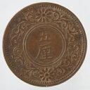 5厘銅貨 大正8年(1919)美品