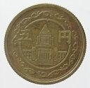 穴ナシ5円黄銅貨昭和23年(1948年)