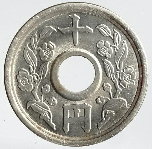 不発行10円洋銀貨 昭和26年(1951) 日本貨幣商協同組合鑑定書付