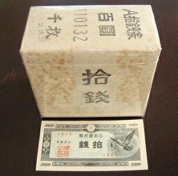 日本銀行券A号10銭ハト10銭1000枚束 完封未使用
