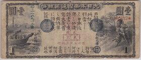 楽天市場】旧国立銀行券1円 並品...