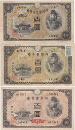 【お買い得セット】<strong>聖徳太子</strong>100円札 3種紙幣セット 美品〜極美品