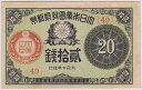 大正小額紙幣20銭 大正7年(1918)極美品