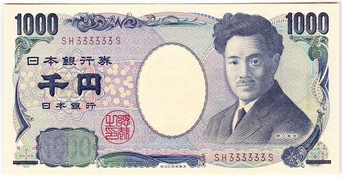 【珍番号】【ゾロ目】野口英世1000円札 茶2桁 SH333333S番 未使用