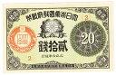 大正小額紙幣20銭 大正6年(1917)未使用