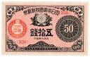 大正小額紙幣50銭 大正9年(1920)未使用