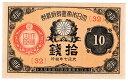 大正小額紙幣10銭 大正7年(1918)未使用