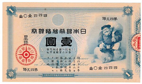 旧兌換銀行券1円 大黒1円 未使用